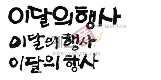 미리보기: 이달의행사 - 손글씨 > 캘리그라피 > 학교/유치원