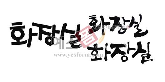 미리보기: 화장실 - 손글씨 > 캘리그라피 > 학교/유치원