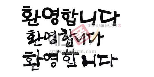 미리보기: 환영합니다 - 손글씨 > 캘리그라피 > 학교/유치원