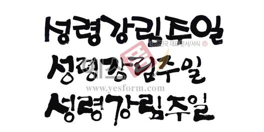 미리보기: 성령강림주일 - 손글씨 > 캘리그라피 > 종교