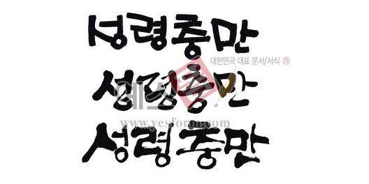 미리보기: 성령충만 - 손글씨 > 캘리그라피 > 종교
