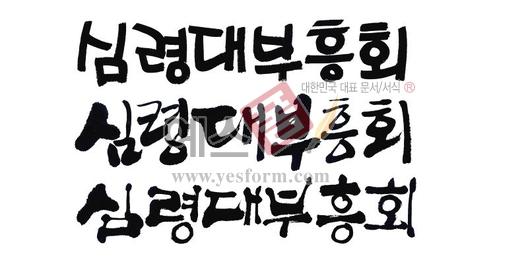 미리보기: 심령대부흥회 - 손글씨 > 캘리그라피 > 종교