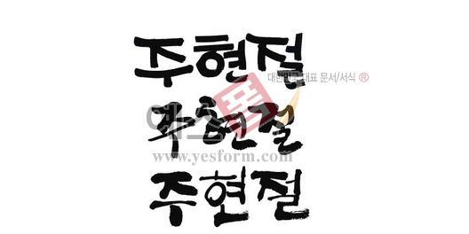 미리보기: 주현절 - 손글씨 > 캘리그라피 > 종교
