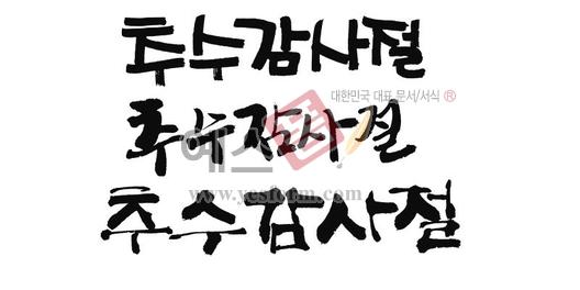 미리보기: 추수감사절 - 손글씨 > 캘리그라피 > 종교