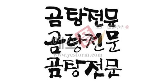 미리보기: 곰탕전문 - 손글씨 > 캘리그라피 > 메뉴