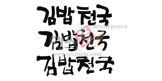 미리보기: 김밥천국 - 손글씨 > 캘리그라피 > 메뉴