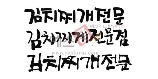 미리보기: 김치찌게전문 - 손글씨 > 캘리그라피 > 메뉴