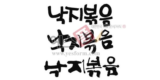 미리보기: 낙지볶음 - 손글씨 > 캘리그라피 > 메뉴