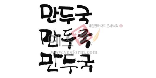 미리보기: 만두국 - 손글씨 > 캘리그라피 > 메뉴