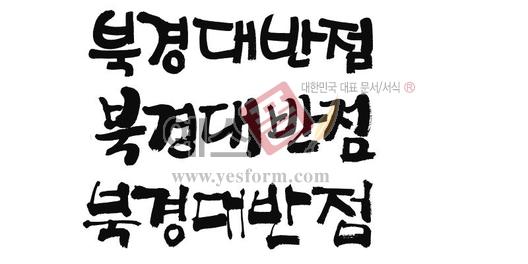 미리보기: 북경대반점 - 손글씨 > 캘리그라피 > 메뉴