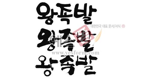 미리보기: 왕족발 - 손글씨 > 캘리그라피 > 메뉴