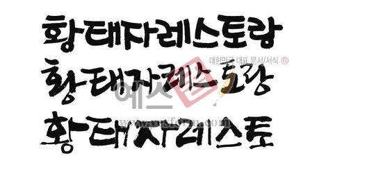 미리보기: 황태자레스토랑 - 손글씨 > 캘리그라피 > 메뉴