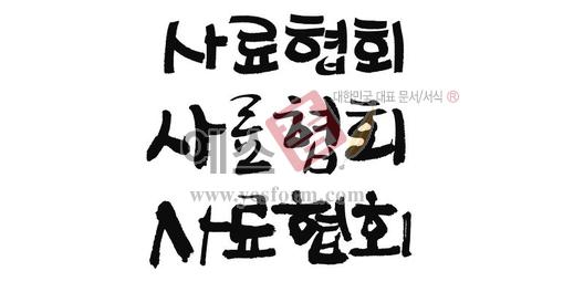 미리보기: 사료협회 - 손글씨 > 캘리그라피 > 기타