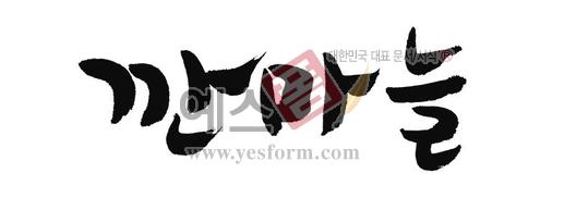 미리보기: 깐마늘 - 손글씨 > 캘리그라피 > 동/식물