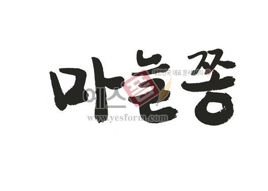 미리보기: 마늘쫑 - 손글씨 > 캘리그라피 > 동/식물