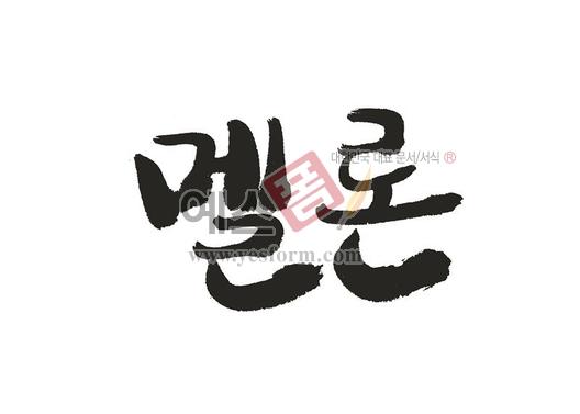 미리보기: 멜론 - 손글씨 > 캘리그라피 > 동/식물