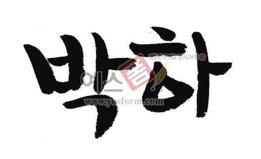 미리보기: 박하 - 손글씨 > 캘리그라피 > 동/식물