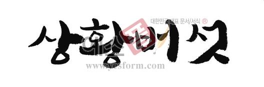 미리보기: 상황버섯 - 손글씨 > 캘리그라피 > 동/식물