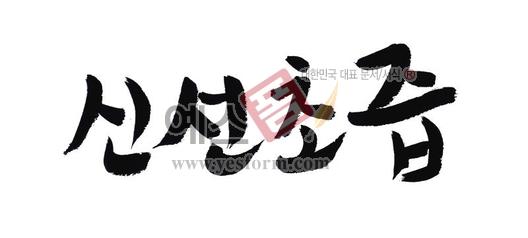 미리보기: 신선초즙 - 손글씨 > 캘리그라피 > 동/식물