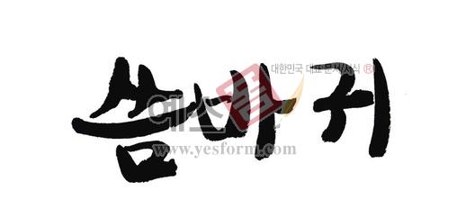 미리보기: 씀바귀 - 손글씨 > 캘리그라피 > 동/식물