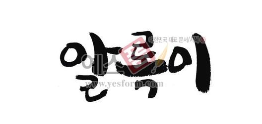 미리보기: 알록이 - 손글씨 > 캘리그라피 > 동/식물