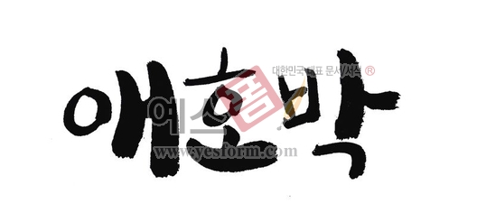 미리보기: 애호박 - 손글씨 > 캘리그라피 > 동/식물