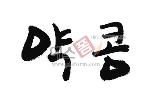 미리보기: 약콩 - 손글씨 > 캘리그라피 > 동/식물