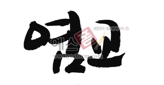 미리보기: 염교 - 손글씨 > 캘리그라피 > 동/식물