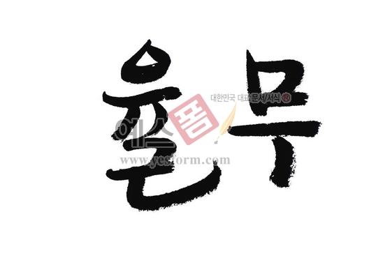 미리보기: 율무 - 손글씨 > 캘리그라피 > 동/식물