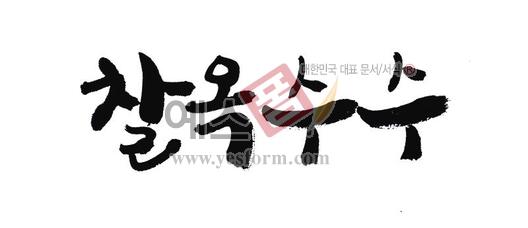 미리보기: 찰옥수수 - 손글씨 > 캘리그라피 > 동/식물