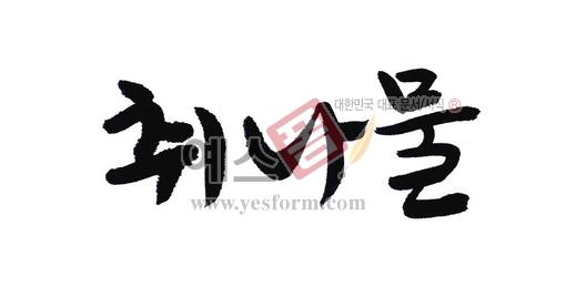 미리보기: 취나물 - 손글씨 > 캘리그라피 > 동/식물