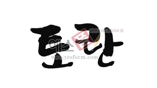 미리보기: 토란 - 손글씨 > 캘리그라피 > 동/식물