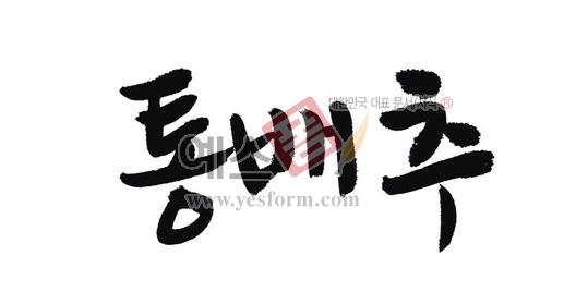 미리보기: 통배추 - 손글씨 > 캘리그라피 > 동/식물