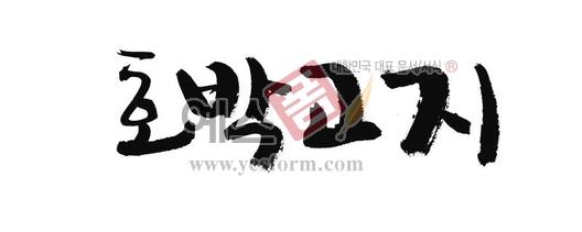 미리보기: 호박고지 - 손글씨 > 캘리그라피 > 동/식물