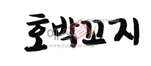 미리보기: 호박꼬지 - 손글씨 > 캘리그라피 > 동/식물