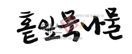 미리보기: 홑잎묵나물 - 손글씨 > 캘리그라피 > 동/식물