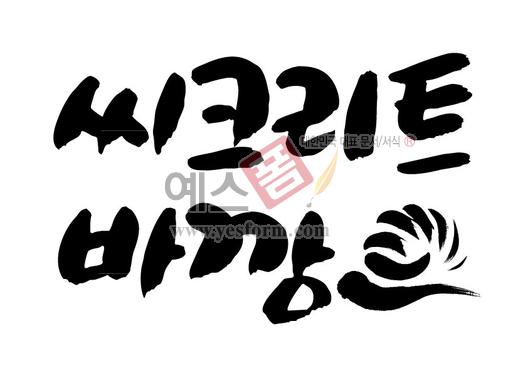 미리보기: 씨크리트 바깡스 - 손글씨 > 캘리그라피 > 행사/축제