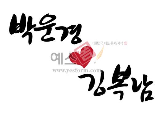 미리보기: 박운경♥김복남 - 손글씨 > 캘리그라피 > 기타