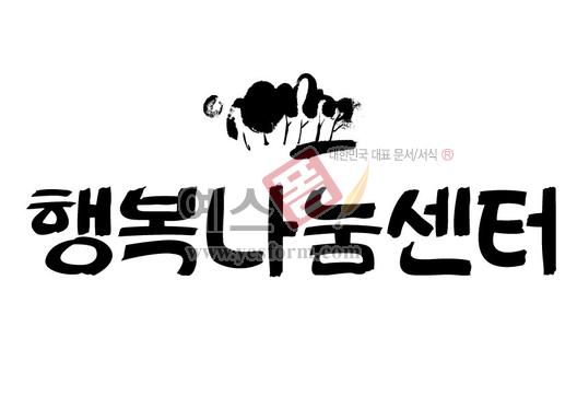 미리보기: 행복나눔센터 - 손글씨 > 캘리그라피 > 안내표지판