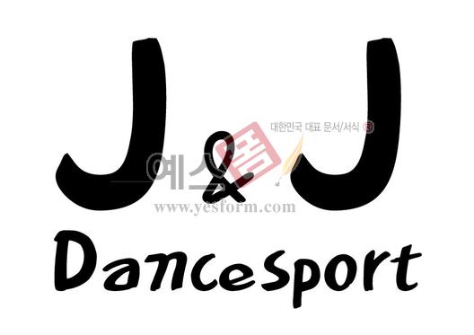 미리보기: J&J Dancesport - 손글씨 > 캘리그라피 > 간판