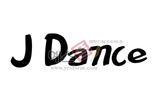 미리보기: J Dance - 손글씨 > 캘리그라피 > 간판