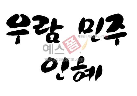 미리보기: 우람 인혜 민주 - 손글씨 > 캘리그라피 > 기타