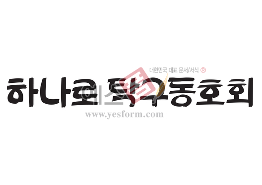 미리보기: 하나로 탁구동호회 - 손글씨 > 캘리그라피 > 간판