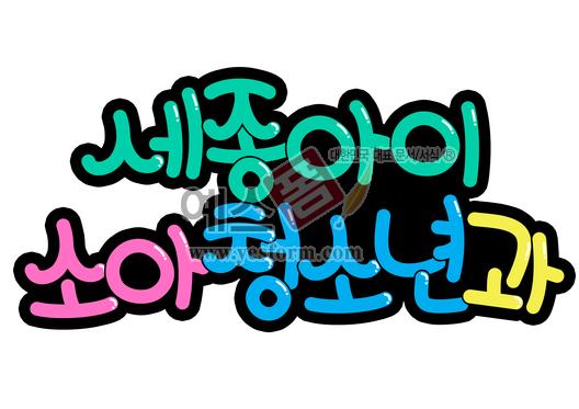 미리보기: 세종아이 소아청소년과 - 손글씨 > POP > 문패/도어사인
