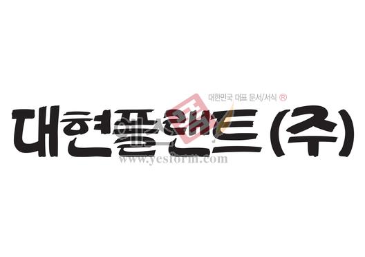 미리보기: 대현플랜트(주) - 손글씨 > 캘리그라피 > 간판