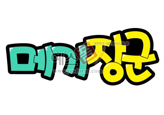 미리보기: 메기장군 - 손글씨 > POP > 음식점/카페