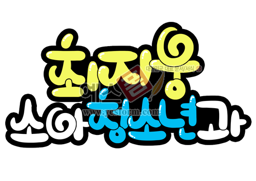 미리보기: 최지웅 소아청소년과 - 손글씨 > POP > 문패/도어사인