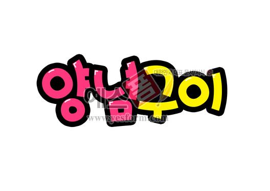 미리보기: 양념구이 - 손글씨 > POP > 음식점/카페