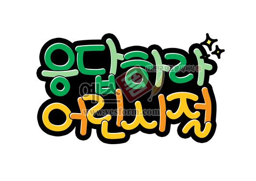 미리보기: 응답하라 어린시절 - 손글씨 > POP > 기타