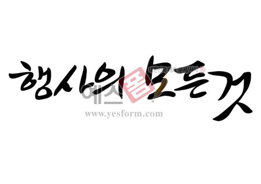 미리보기: 행사의 모든것 - 손글씨 > 캘리그라피 > 행사/축제